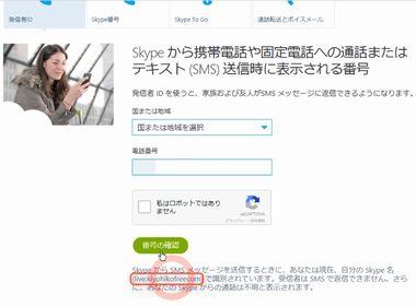 スカイプIDの調べ方3「番号の確認」ボタンの下にスカイプ名・スカイプIDが表示されます