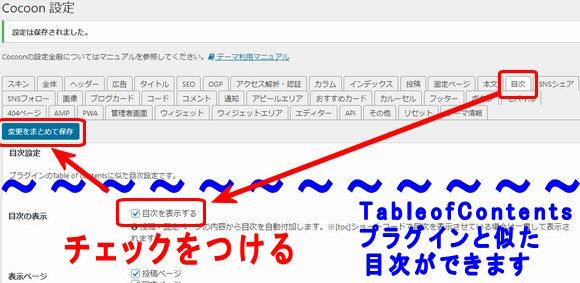 【おすすめ】目次の自動作成設定(TableofContentsプラグインと同じ機能)