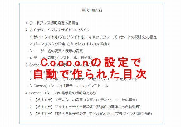Cocoonテーマで自動で作られる目次の例(TableofContentsプラグインと同じ機能)
