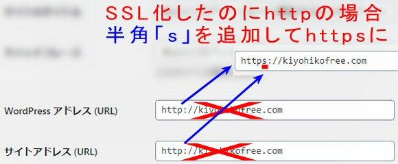 SSL化したのにhttpの場合httpsにします