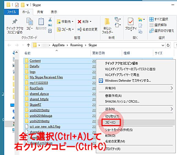 Skypeのメッセージ履歴や設定バックアップ方法forWindowsデスクトップ版1