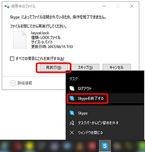 Skype(スカイプ)の設定・メッセージのバックアップ前にはスカイプを終了する必要がある。