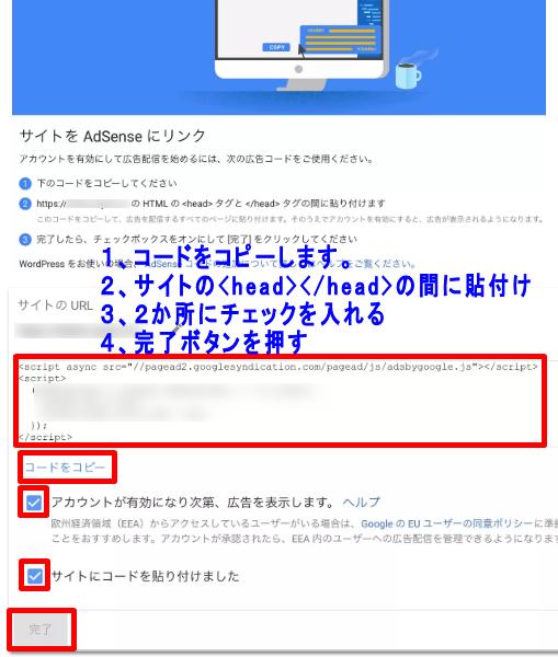 コードをコピーしてGoogleアドセンスの審査を受けるブログサイトに貼り付ける