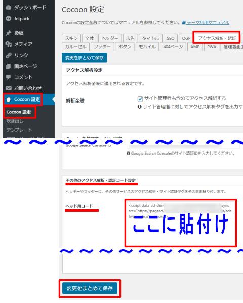 Googleアドセンス登録申請手続きのコード貼り付けにテーマのカスタマイズ設定を利用する方法