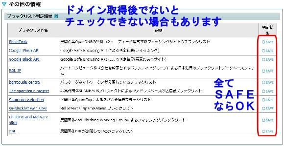 新規ドメイン取得時の過去使用履歴チェック方法~中古ドメインか判断11