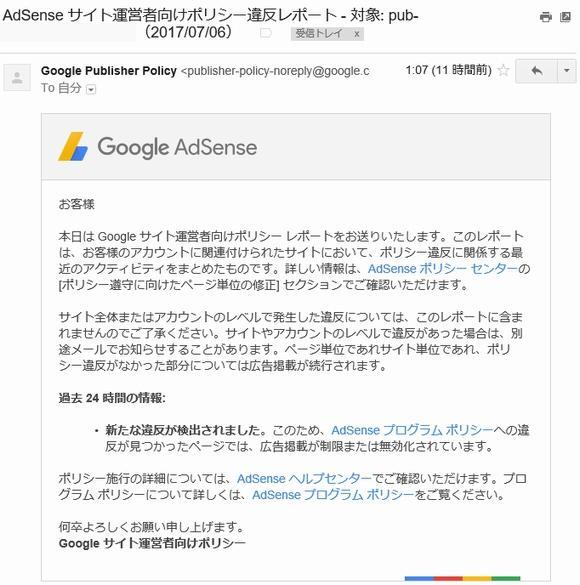 AdSenseサイト運営者向けポリシー違反レポート警告メール対処法
