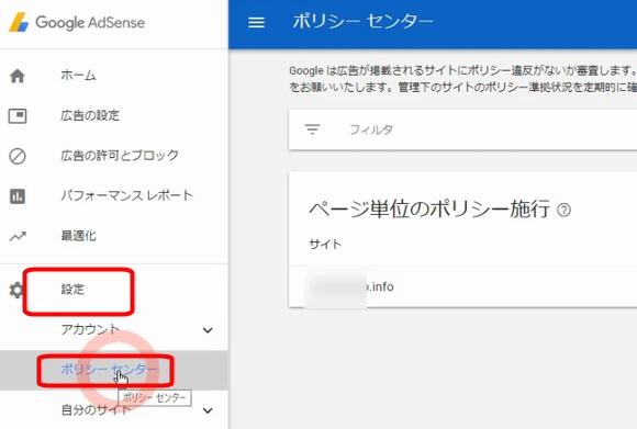 AdSenseサイト運営者向けポリシー違反レポート警告メール対処法2