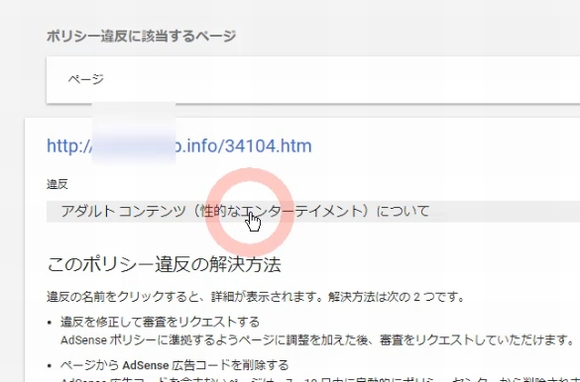 AdSenseサイト運営者向けポリシー違反レポート警告メール対処法6
