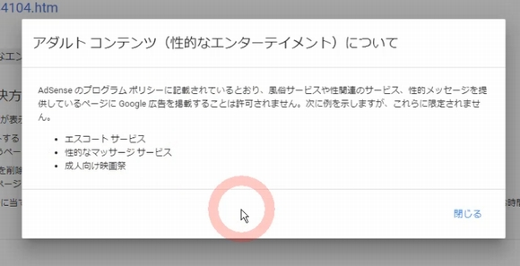 AdSenseサイト運営者向けポリシー違反レポート警告メール対処法7