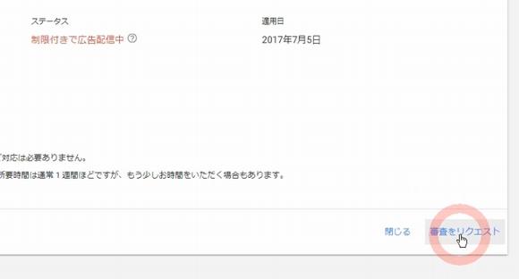 AdSenseサイト運営者向けポリシー違反レポート警告メール対処法8