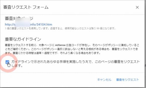 AdSenseサイト運営者向けポリシー違反レポート警告メール対処法9