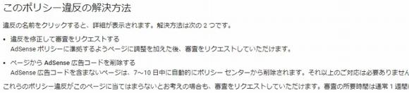AdSenseサイト運営者向けポリシー違反レポート警告メール対処法10