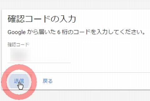Googleから届いた6桁のコードを入力してください画面。