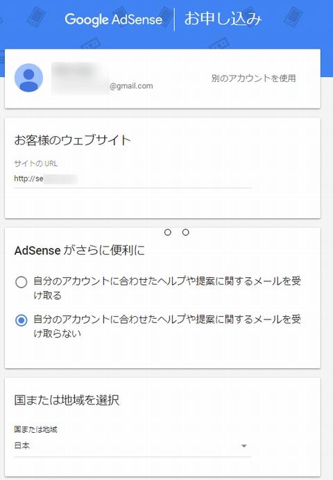 2017年7月最新版Googleアドセンス登録申請手続き方法や審査期間3