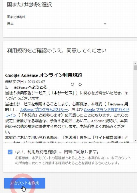 サイトの登録申請手続き(1次審査?2次審査?)