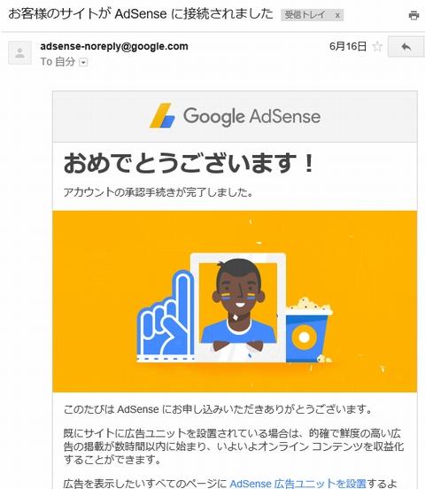 グーグルアドセンスの審査結果「合格通知」