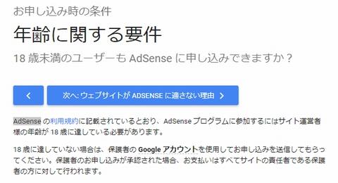 クリック報酬型アフィリエイトGoogleAdSenseの年齢制限