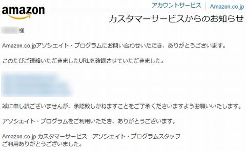 アマゾンアソシエイトの審査結果を知らせるメール。冷淡であり理由も告げずに冷たくあしらわれます。