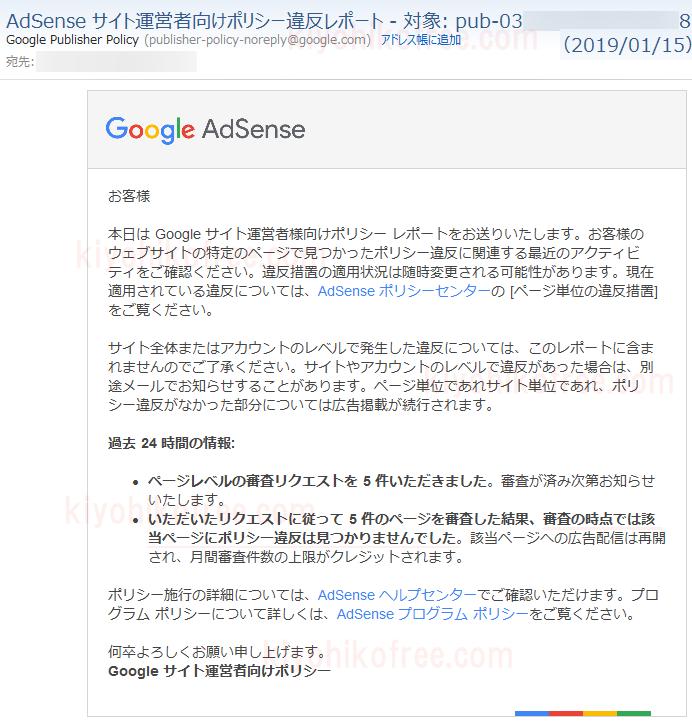 AdSenseサイト運営者向けポリシー違反レポートの再審査結果(審査通過)メール