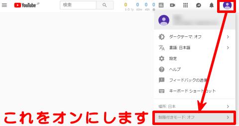 Youtubeで使用するGoogleアカウントに「制限付きモードをオン」にして時間を守れば問題ない2
