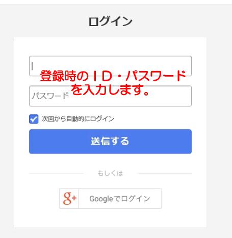 はてなブックマークのログイン画面。登録時のID・パスワードを入力します。