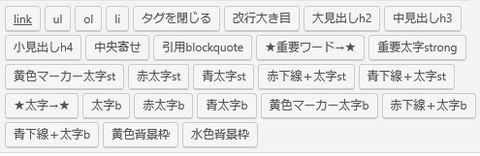 AddQuicktagプラグイン用設定ファイルをインポート後のボタン2