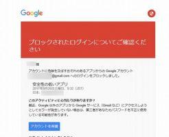 Gmail「ブロックされたログインについてご確認ください」というメールが来た