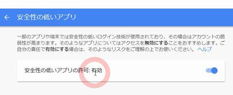 Gメールで「安全性の低いアプリの許可」が無効となっていたら右のスイッチ部分を押して、有効にしてください。
