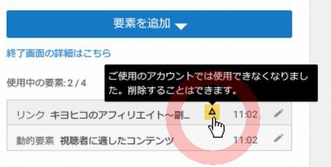 ご使用のアカウントでは使用できなくなりました。削除することはできます。