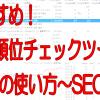 おすすめ検索順位チェックツールGRCの使い方~SEO対策必須ツール