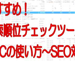 おすすめ!検索順位チェックツールGRCの詳しい使い方と設定方法実演!