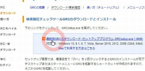 最新版のGRCのダウンロード(セットアッププログラムGRCsetup.exe)を押します。