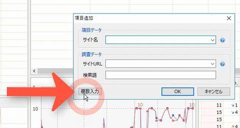 「項目追加」ウィンドウが出ますので、サイト名・サイトURL・検索語句を入れます