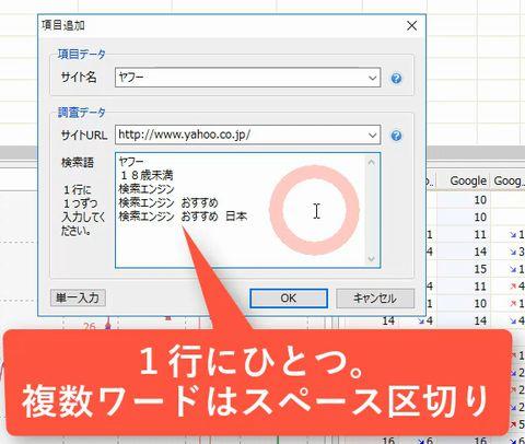 一行に1検索ワード、複数ワードはスペース区切りにします。