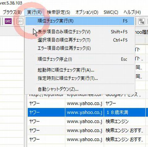 キーワードの追加が完了したら、メニューの「実行」→「順位チェック実行」またはGRCボタンを押します。