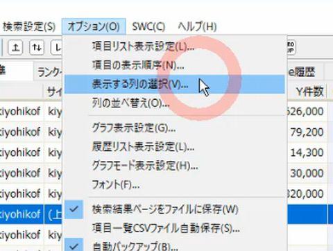 表示する列の選択(ヤフーやグーグル、MSN順位等を表示するかしないかの選択)