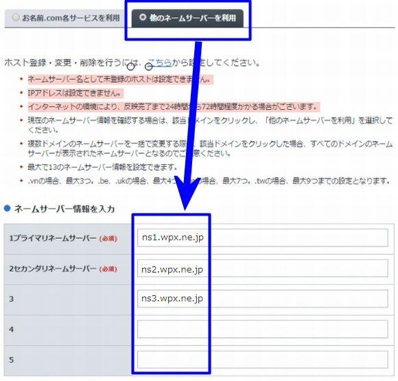 お名前ドットコムでドメインをwpXクラウドサーバーで使うネームサーバー設定1
