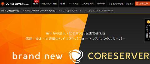 CORESERVER.JP(コアサーバー)~トレンドアフィリエイトにおすすめなレンタルサーバー