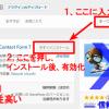 ContactForm7メールフォームインストール設定方法(Wordpressプラグイン)