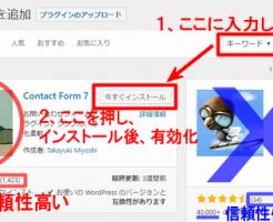 Contact Form 7プラグインのインストール方法。Contact Form 7を入力しエンター、インストール、有効化