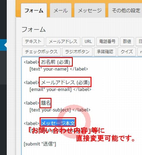 Contact Form 7のメールフォームの文章の変更やメールの送信先変更方法3