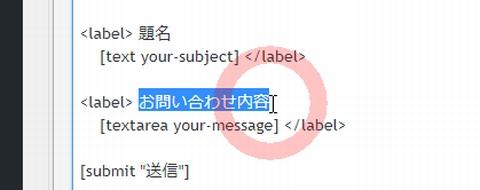 Contact Form 7のメールフォームの文章の変更やメールの送信先変更方法4