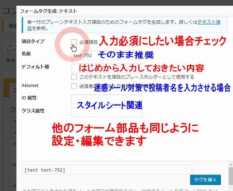 Contact Form 7のメールフォームの文章の変更やメールの送信先変更方法5