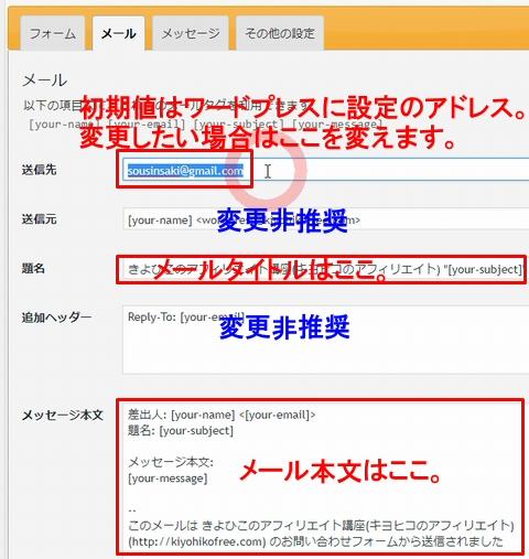 Contact Form 7のメールフォームの文章の変更やメールの送信先変更方法6