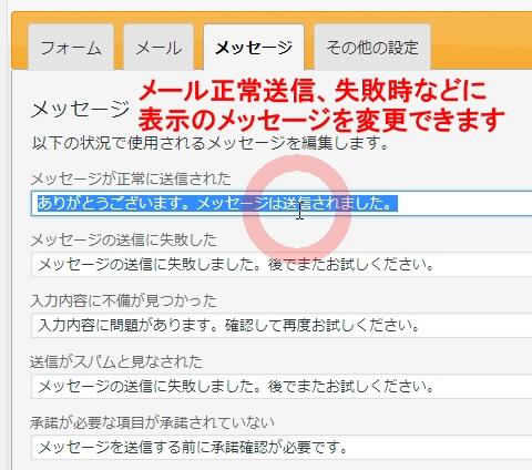 Contact Form 7のメールフォームの文章の変更やメールの送信先変更方法7