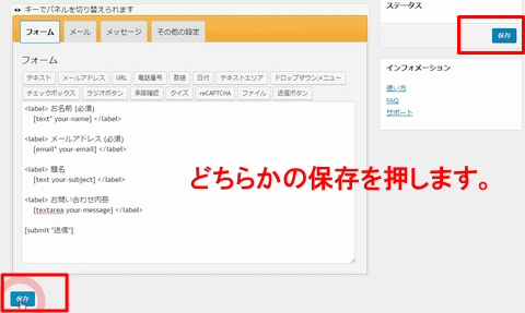 Contact Form 7のメールフォームの文章の変更やメールの送信先変更方法8