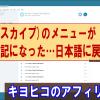 Skype(スカイプ)のメニューが英語表記になった…日本語に戻す方法