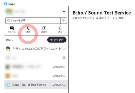 Skype(スカイプ)のメニューが英語表記になった…日本語に戻す方法8