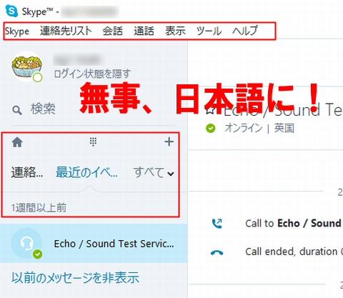 Skype(スカイプ)のメニューが英語表記になった…日本語に戻す方法3