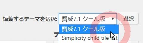 ボタンを削除するために、賢威7.1クール版を選択する。